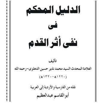 ad-daleel fee nafee al-athar