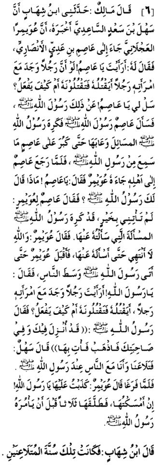 hadith 6
